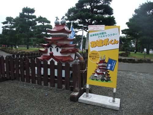 2010年10月09,10日 会津若松 068 のコピー