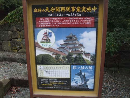 2010年10月09,10日 会津若松 054 のコピー
