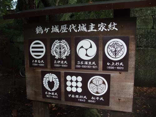 2010年10月09,10日 会津若松 132 のコピー
