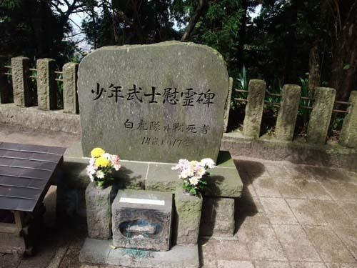 2010年10月09,10日 会津若松 165 のコピー