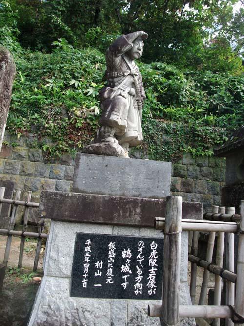 2010年10月09,10日 会津若松 170 のコピー