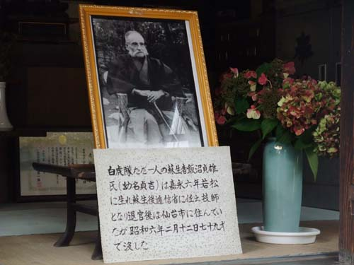 2010年10月09,10日 会津若松 183 のコピー