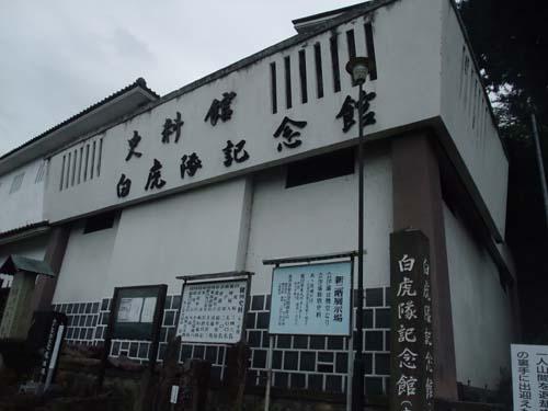 2010年10月09,10日 会津若松 210 のコピー