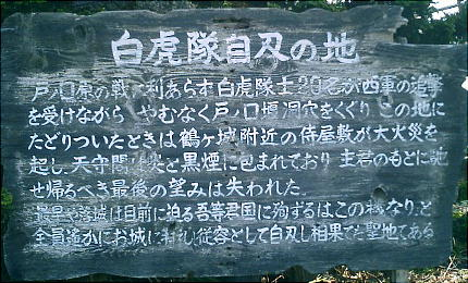 aizu_byakko50.jpg