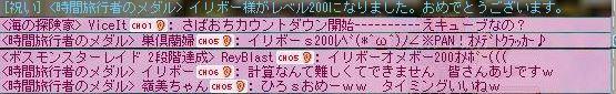 ひろs200とれただけw