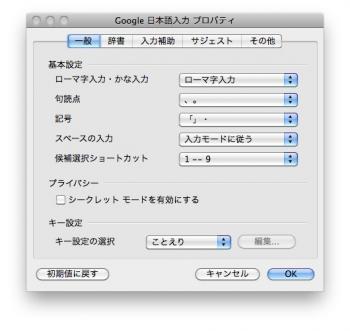 Google 日本語入力2