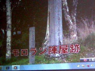 2010-02-13muroranit.jpg