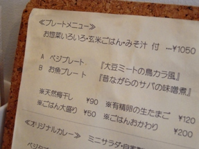 ベジフル日記_ナチュラルクルー4