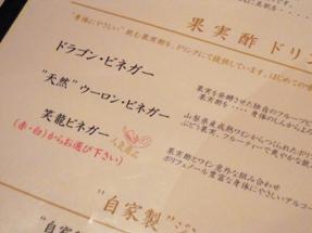 ベジフル日記_笑龍1
