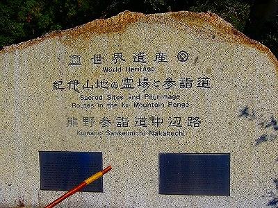 世界遺産の正式名称