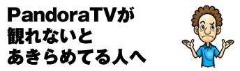 PandoraTVを快適に視聴する方法