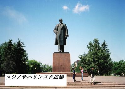 サハリン・ユジノサハリンスク広場・レーニン像