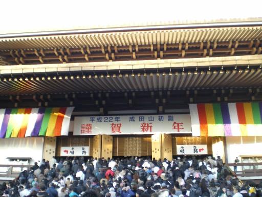 2010成田山