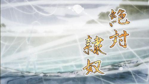 将の帰還 16