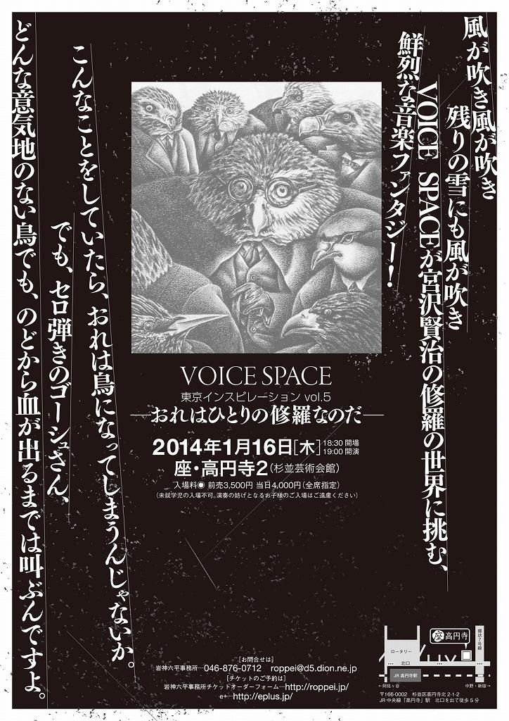 第5回東京インスピ・チラシ(表)