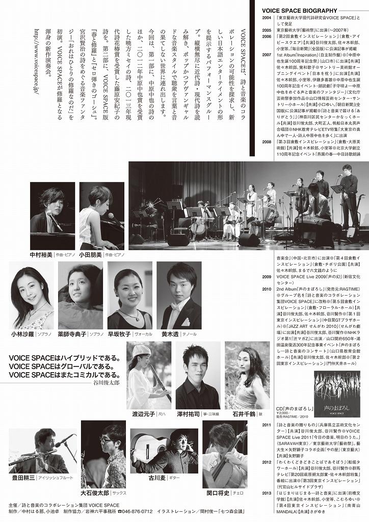 第5回東京インスピ・チラシ(裏)