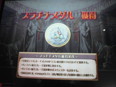 プラチナメダル19個目