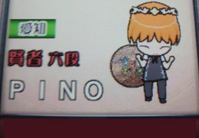 PINOさん