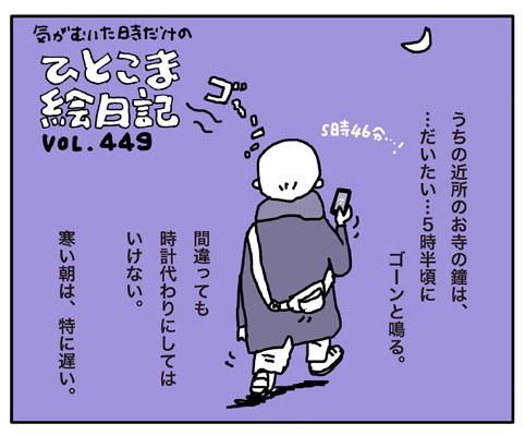 絵日記449