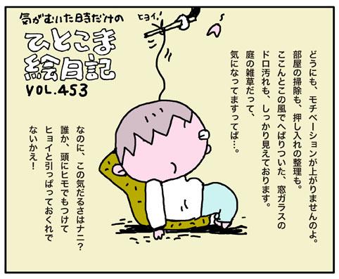 絵日記453