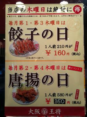大阪王将 餃子の日