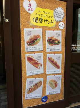 ルクロワッサン 鶴見緑地店 1