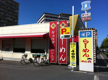 大阪ふくちぁんラーメン 1