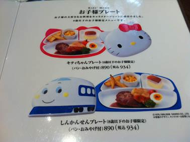 サンマルク 枚方香里園店 3