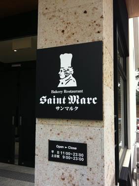サンマルク 枚方香里園店 1