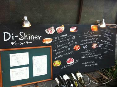 di shiner 2