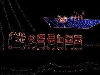 光の祭典1