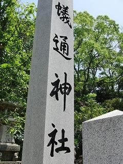蟻通神社1