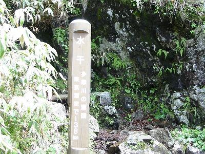 多摩川源流の碑