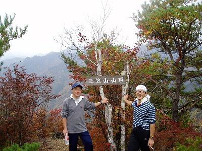 三笠山山頂