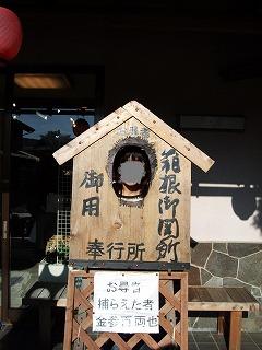 箱根関所2