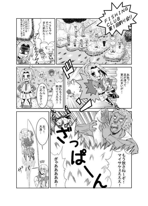 FF14釣り漫画HP2