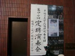 早稲田大学応援部吹奏楽団 第47回定期演奏会(新宿文化センター) (2)