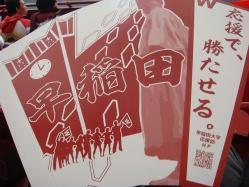 第75回早慶アイスホッケー定期戦(東伏見) (3)
