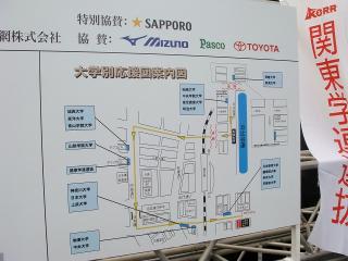 第87回箱根駅伝(復路・大手町) (26)