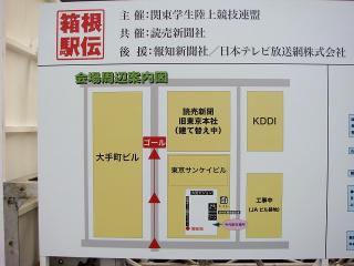 第87回箱根駅伝(復路・大手町) (25)