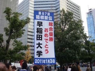 第87回箱根駅伝(復路・大手町) (27)