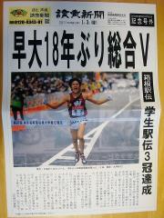 第87回箱根駅伝(復路・大手町) (29)