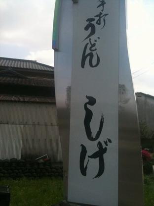 写真[shigeudon00
