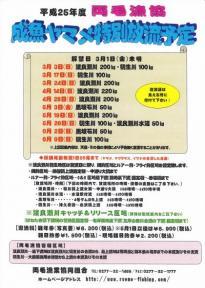 20130301_両毛放流_IMG_0001