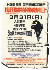 20130331_梅田湖特別解禁_IMG_0003