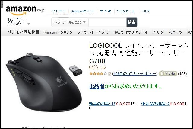 G700_discontinued.jpg
