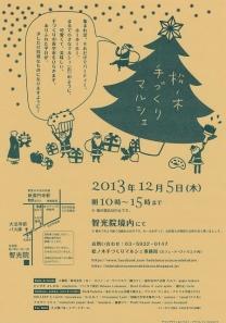 松ノ木手づくりマルシェ2013-12-5
