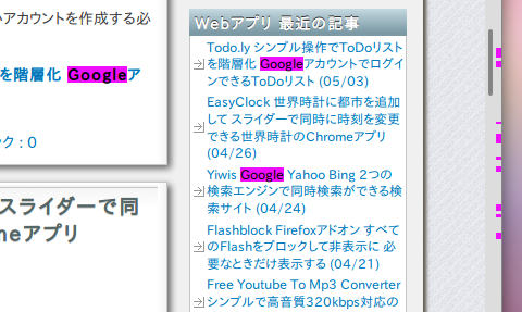 Scrollbar Search Highlighter Firefoxアドオン