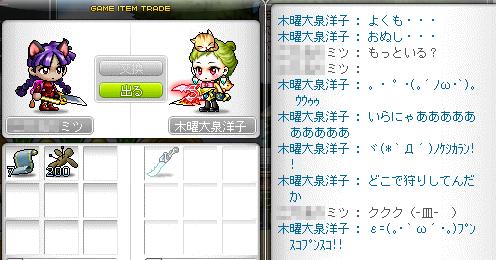 06ヾ(*`Д´)ノケシカラン!!