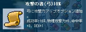 03攻撃書10%2枚所持